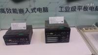 DFI @ 第五届深圳国际嵌入式系统展
