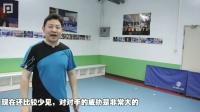 《全民学乒乓发球篇》第1.1集:勾式发球技术要领讲解与全景示范