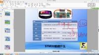 【200集-野火F429挑战者视频教程】4-初识STM32