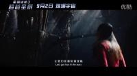 《星際迷航3:超越星辰》中國主題曲《Lost in the Stars》MV
