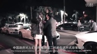 中国留学生在国外的奢侈生活豪车满天飞