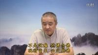《印光大師文鈔菁華錄》研讀報告(胡小林老師主講)(有字幕) 0037