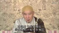 净土大经科注 (有字幕) 第490集 净空老法师主讲