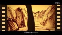 尼山红枸杞酒宣传片