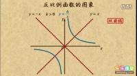 初中数学九年级下册:反比例函数的图象