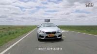 【胖哥试车】宝马M6 Y车评 萝卜报告 新车评网
