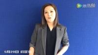 """""""你爱的卫兰""""演唱会湛江站 宣传片"""