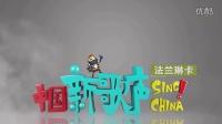 《中国新歌声》超萌卡通宣传片四导师变身咸蛋超人厉害
