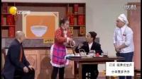 宋小宝程野田娃等 2016辽宁卫视春晚小品 《吃面》《吃面》