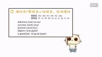 字母音标学习(14)-国语高清.qsv