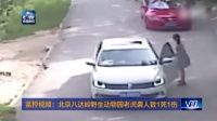 北京野生动物园老虎伤人事件视频!