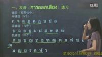 第十五课:泰语入门零基础发音