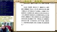 2016-08-29网上简寂斋读书会:《庄子》04《天地》