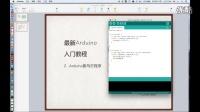 Arduino入门教程 - (2)Arduino跑马灯程序