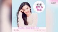 陈永馨《爱只为你写》官方歌词版 MV