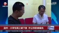 温州:小学生网上被下套 外公存款被骗光