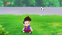 急急侠动画—火热的足球比赛