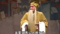 豫剧豫东调全场戏 狸猫换太子 续集 (2)_标清_标清