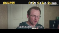 電影《魔法老師》曝終極預告 9.9笑炸天