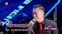 孙红雷偷摸蔡依林遭暴打 极限公益演唱会 20160710