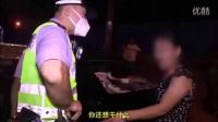 【实拍:济南酒驾女司机亲身体验,被喷辣椒水有多酸爽】