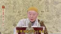 净空法师-发大誓愿(第二回)01