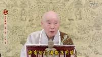 净空法师-发大誓愿(第二回)02