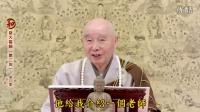 净空法师-发大誓愿(第二回)04