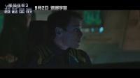 《星際迷航3:超越星辰》燃爆片段