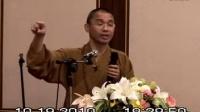 《事業圓滿的成佛基礎》法藏法师