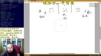 2016-09-02南怀瑾易经杂说02