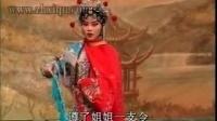 豫剧 玉镯情 全场_标清