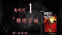 《鬼吹灯1:精绝古城》有声小说 第03集