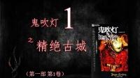 《鬼吹灯1:精绝古城 》有声小说 第14集
