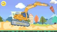 宝宝巴士 挖掘机工作动画片游戏视频
