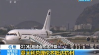 G20杭州峰会即将开幕:意大利总理伦齐的专机抵达杭州 160903
