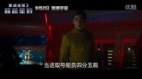 《星際迷航3:超越星辰》柯克特輯