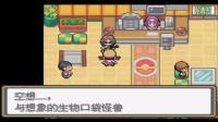 【叉烧鱼队长】精灵宝可梦水银alpha0.1第一弹 还记得我做的第一期视频是什么吗?