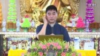 2016.07.18 六月十五 谭居士与大众交流学习_标清