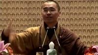《大乘佛法的修行觀》法藏法师1