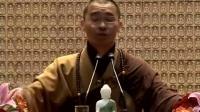 《大乘佛法的修行觀》法藏法师2