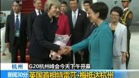 英国首相特蕾莎·梅抵达杭州 160904