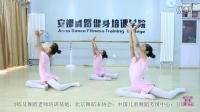 华彩中国舞考级教材 第六级【晚安】--安娜舞蹈培训学院