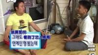【女汉子字幕组刘在锡中文网】无挑.E109.080614.访问家庭24时(下)