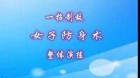 女子防身术跆拳道教学视频01