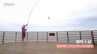 硬拔鲤-钓重测试 汉鼎钓鱼视频