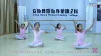 华彩中国舞考级教材 第五级【寻胡隐君】--安娜舞蹈培训学院