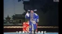 【曲剧】《徐延昭打朝》全剧