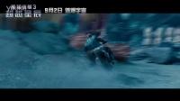 《星際迷航3:超越星辰》太空激戰版片花