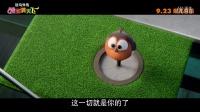 《逗鳥外傳:萌寶滿天飛》最新爆笑花絮